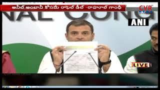 అనిల్ అంబానీ కోసమే రాఫెల్ డీల్  | Rahul Gandhi Press Meet On Rafale Deal | CVR News - CVRNEWSOFFICIAL