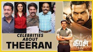 Celebrities About Theeran Adhigaaram Ondru Movie || Karthi, Rakul Preet || Ghibran - ADITYAMUSIC