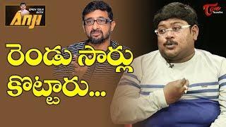 రెండు సార్లు కొట్టారు.. | Open Talk with Anji | TeluguOne - TELUGUONE