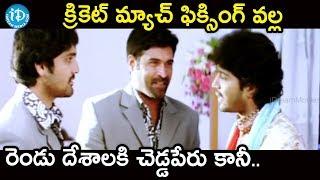 క్రికెట్ మ్యాచ్ ఫిక్సింగ్ వల్ల రెండు దేశాలకి చెడ్డపేరు కానీ - Aha Naa Pellantaa Telugu Movie Scenes - IDREAMMOVIES