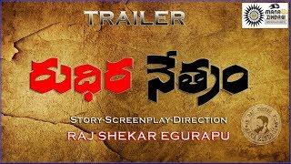 Rudhira Nethram (రుధిర నేత్రం)-Telugu Short Film - 2018 Trailer. - YOUTUBE
