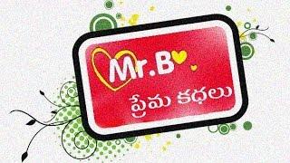 Mr B ప్రేమకధలు (Story - 3) - Telugu Love Stories - MARUTHITALKIES1