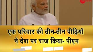 Deshhit: Prime Minister Narendra Modi to addresses the New India Conclave - ZEENEWS