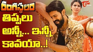 Rangasthalam in Troubles, Because  ! - TeluguOne - TELUGUONE