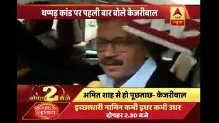 Chief Secretary Assault: Was Amit Shah questioned in Justice Loya's death case, asks Delhi - ABPNEWSTV