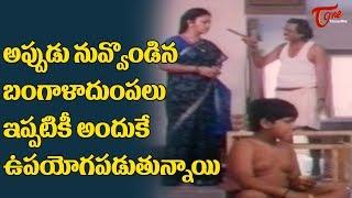 Suthivelu and Sri Lakshmi Comedy Scene | Telugu Comedy Scenes Back to Back | TeluguOne - TELUGUONE