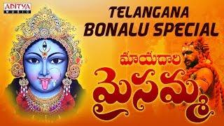 Popular Telangana Bonalu Special Songs - Mayadari Maisamma | Telugu Devotional | Sashi Pretham - ADITYAMUSIC