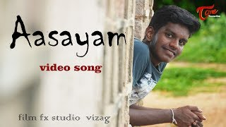 Aasayam song | Latest Telugu Video Song 2019 | By Pavan srinivas | TeluguOne - TELUGUONE