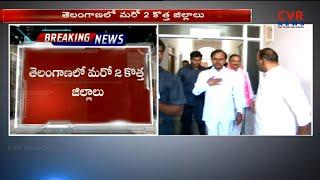 తెలంగాణలో మరో రెండు జిల్లాలు ఏర్పాటు..! Two New Districts Established in Telangana State | CVR NEWS - CVRNEWSOFFICIAL