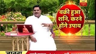 GuruJi With Pawan Sinha: Shani goes curvaceous; here are the solutions - ABPNEWSTV