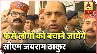 "Himachal Pradesh CM Jairam Thakur says, ""Centre has sent army choppers for rescue operation"" - ABPNEWSTV"