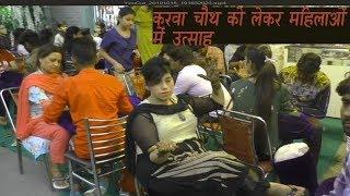 video:सुहागिनों के त्यौहार करवा चौथ को लेकर महिलाओं में उत्साह