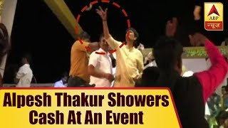 Congress Leader Alpesh Thakur Showers Cash At An Event | ABP News - ABPNEWSTV