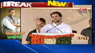 Rahul Gandhi Speech | Serilingampally Public Meeting | Telangana Congress | CVR News - CVRNEWSOFFICIAL