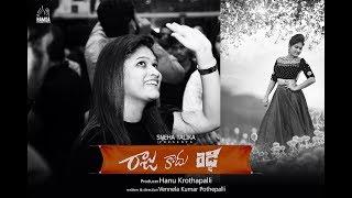Raju Kadhu Reddy - new telugu film II Sneha Talika presents II a film by Vennela Kumar Pothepalli - YOUTUBE