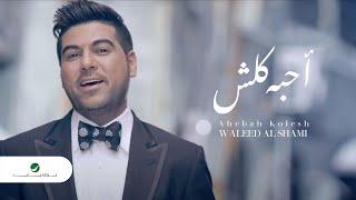 """تعرف على تفاصيل ألبوم وليد الشامي """"نار حلوة"""" قبل طرحه"""