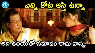 ఎన్ని కోట్ల ఆస్తి ఉన్నా అది ఉదయ్ తో సమానం కాదు నాన్న. - Arjun Movie Scenes || Mahesh Babu - IDREAMMOVIES