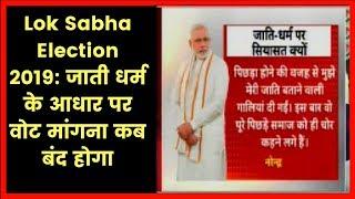 Lok Sabha Election 2019: जाती धर्म के आधार पर वोट मांगना कब बंद होगा, BJP VS Congress - ITVNEWSINDIA