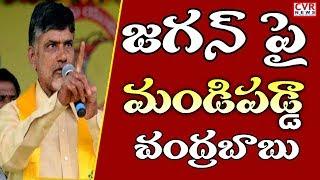 జగన్ పై ఘాటైన వ్యాఖ్యలు చేసిన చంద్రబాబు l AP CM Slams YS Jagan Over TDP Leaders Party Defection lCVR - CVRNEWSOFFICIAL