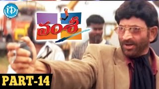 Vamsi Telugu Movie Part 14 || Mahesh Babu, Namrata Shirodkar, Krishna || B Gopal  || Mani Sharma - IDREAMMOVIES