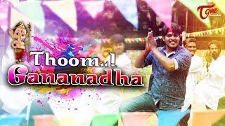 Thoom Gananadha Telugu Music Video | Vinayaka Chavithi Special 2019 | TeluguOne - TELUGUONE