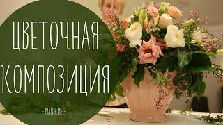 Мастер-класс.  Весенняя цветочная композиция | флористика рукавички