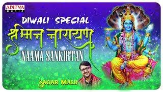 Diwali Special - Sriman Narayan - Naama Sankirtan || Popular Devotional Dhun by Sagar Malu - ADITYAMUSIC