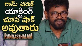 Director Sukumar About Ram Charan Performance In Rangasthalam 1958 | Superb Words | TFPC - TFPC