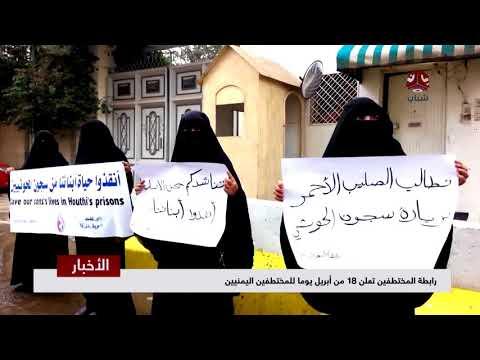 رابطة المختطفين تعلن 18 من ابريل يوما للمختطفين اليمنيين | تقرير يمن شباب