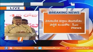 CM Chandrababu Naidu Speech At nava Nirmana Deeksha In Amalapuram | East Godavri | iNews - INEWS