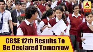 CBSE Class 12th results for Session 2017-18 to be declared on May 26 - ABPNEWSTV