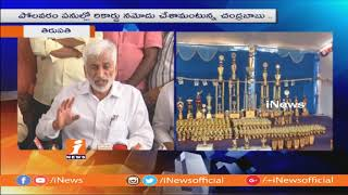YSRCP Vijaya Sai Reddy Serious Comments On CM Chandrababu Naidu Over Polavaram Poject Issues | iNews - INEWS