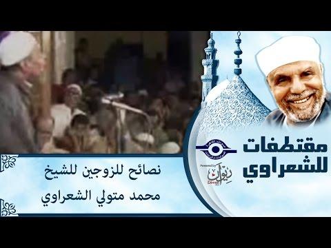 الشيخ الشعراوي | نصائح للزوجين للشيخ محمد متولي الشعراوي