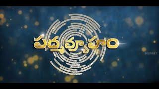 Padmavyuham telugu short film trailer//latest//by Guntur Kurrallu - YOUTUBE
