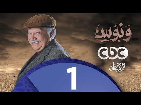 مسلسل ونوس | الحلقة الأولى - عربي تيوب
