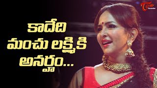 Manchu Lakshmi Supports KTR In Drugs Scam - TELUGUONE