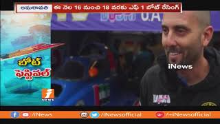 Grand Arrangements For International F1 Powerboat Racing in Amaravathi | F1H2o Racing | iNews - INEWS