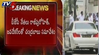 Prakash Javadekar,Rajpurohit Meets Chandrababu Over Tie Up - TV5NEWSCHANNEL