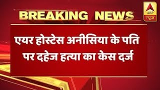 Husband Mayank Singhvi arrested in Delhi air hostess death case - ABPNEWSTV