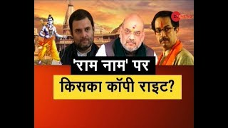 Is Ram Mandir in Ayodhya merely an opportunity to gain political mileage? - ZEENEWS