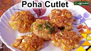 Poha Cutlet | Taste2Health | Good Morning Tamizha | 29/11/2016 | PuthuYugam TV Show