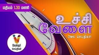 Vendhar TV News 29-07-2016 Afternoon News