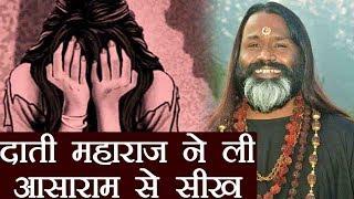 क्या दाती महाराज का हाल भी आसाराम जैसा होगा? Mahabahas with Deepak Chaurasia - ITVNEWSINDIA