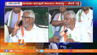 Congress Leader Jeevan Reddy Face To Face Over Election Campaign In Telangana | iNews - INEWS