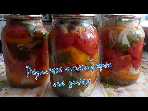 Салаты из помидор на зиму самые вкусные рецепты с