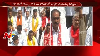 Telangana Left Parties Protest Against Dharna Chowk Lifting || Gun Park || NTV - NTVTELUGUHD