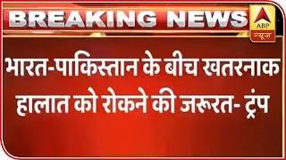 Very dangerous situation between India and Pakistan: Donald Trump - ABPNEWSTV