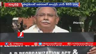 MP KVP Ramachandra Rao Hold Protest At Delhi | Demanding special status for AP |  iNews - INEWS