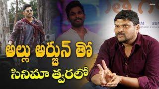 Movie with Allu Arjun soon: Geetha Govindam director Parasuram   Vijay Devarakonda   #GeethaGovindam - IGTELUGU