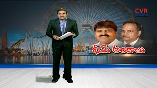 థీమ్ అందాలు...| GHMC Launches 3  New Theme Parks in Hyderabad | CVR News - CVRNEWSOFFICIAL